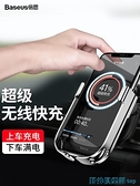 車載手機支架 車載無線充電器手機支架全自動感應蘋果華為汽車用品 快速出貨