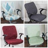 椅套定制通用電腦椅套罩分體凳子套辦公室椅子套升降旋轉【巴黎世家】