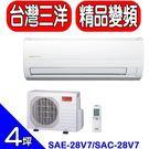 《全省含標準安裝》SANLUX台灣三洋【SAE-28V7/SAC-28V7】《變頻》分離式冷氣
