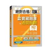 絕對合格攻略新日檢6回全真模擬N2寶藏題庫+通關解題(讀解聽力言語知識-文字.語