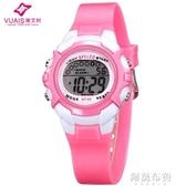 手錶 兒童手錶女孩男孩防水夜光小學生手錶女童運動電子錶時尚韓版手錶 阿薩布魯