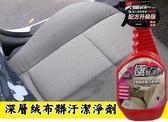 極銳澤 2代 泡沫速乾型 深層絨布髒污潔淨劑 850ML重量罐 天篷清潔 內裝 地毯絨布清潔 抗菌消臭