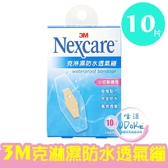 3M Nexcare 克淋濕防水透氣繃 (滅菌) 10片裝 (小切割傷用) OK繃 透氣繃 傷口護理【生活ODOKE】