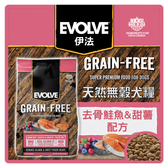 【力奇】Evolve 伊法 天然無穀犬糧-去骨鮭魚&甜薯配方12LB(約5.4KG)【效期2021.02.11】(A001E04)