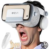 vr眼鏡一體機4d虛擬現實3drv眼睛手機專用蘋果ar頭戴式頭盔 ~黑色地帶