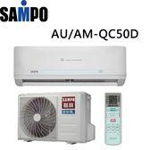 好禮3選1【SAMPO聲寶】8-10坪變頻分離式冷氣AU-QC50D/AM-QC50D