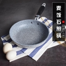 日式麥飯石平底鍋不粘鍋煎鍋20cm小煎鍋26cm28cm大深煎鍋不沾鍋具【618店長推薦】