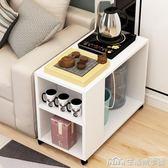 邊幾客廳角幾可移動小茶幾簡約迷你沙發邊桌邊柜床頭柜茶桌小桌子 NMS生活樂事館