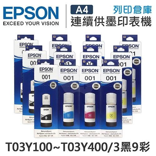 EPSON 3黑9彩 T03Y100+T03Y200+T03Y300+T03Y400 原廠盒裝墨水 /適用 L4150/L4160/L6170/L6190