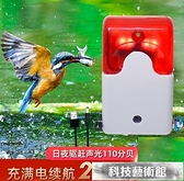 驅鳥器 充電驅鳥器驅鳥神器果園魚塘戶外花園防趕鳥嚇鳥器不用太陽能風力 交換禮物