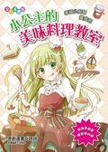 小公主的美味料理教室(漫畫版)幸福小廚師養成班