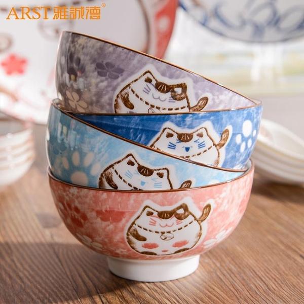 陶瓷碗組 雅誠德碗創意個性家用組合餐具套裝學生大碗湯碗面碗日式可愛飯碗