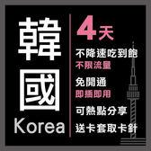 現貨 韓國 境內通用 4天 KT電信 4G 不降速 免開通 免設定 網路卡 網卡 上網卡