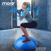 球波速球健身球平衡球半圓球半球加厚防爆瑜伽球波束球igo『潮流世家』