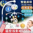 寶寶音樂床鈴嬰兒新生益智床頭旋轉搖鈴安撫玩具掛件0-1歲3個月12 居家家生活館