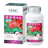 即期品【永信HAC】蔓越莓膠囊(90粒/瓶) -2021/08到期