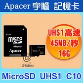 Apacer 宇瞻 16G MicroSD U1 C10 UHS1 Class10 記憶卡 適 行車紀錄器 行車記錄器