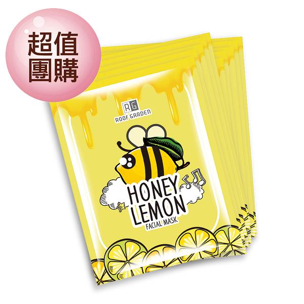 【買越多越划算】Roof Garden蜂蜜檸檬緊緻Q彈面膜10片組  部落客推薦亮白肌養成必敗
