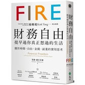 財務自由,提早過你真正想過的生活:楊應超Kirk Yang審定推薦,關於時間、自