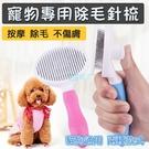 寵物專用除毛針梳 (粗針&細針)除毛刷 按摩 寵物美容 貓咪梳 梳毛器