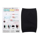 台灣製 HC091機能防飛沫口罩套(黑色)1入 【小三美日】防禦必備