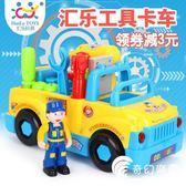 匯樂電動組裝益智可拆裝拆卸螺絲螺母北美兒童工具車男孩玩具卡車-奇幻樂園
