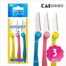 貝印-可折式修顏刀修眉刀(3入)CACS-3P[82073]