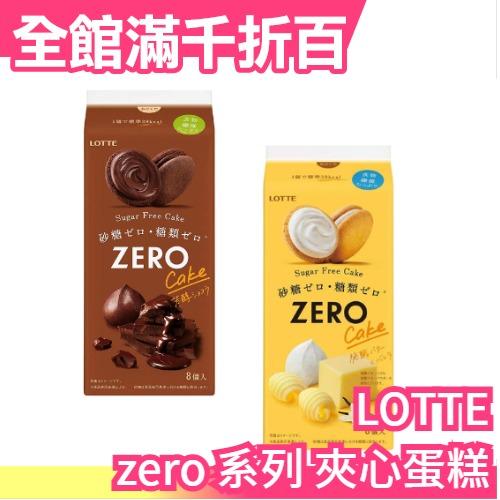 日本原裝 LOTTE 迪士尼巧克力夾心派 一組12入 零食 甜點 夾心 米奇 下午茶【小福部屋】