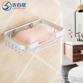 吉百居 肥皂架 太空鋁 浴室 衛浴掛件 香皂盒 肥皂網 肥皂盒  米娜小鋪