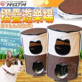 【培菓幸福寵物專營店】IRIS》摺疊貓咪遊樂場-頂加雙層 (2種洞口)