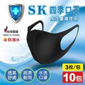 (現貨) SK 四季口罩 水洗重覆使用(黑灰)-3枚X10包 (可寄國外、高密和耳掛式口罩) 專品藥局【2015163】