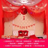 婚房佈置套裝 婚禮結婚婚房裝飾婚慶用品浪漫臥室紗幔花球新房布置拉花套餐掛件