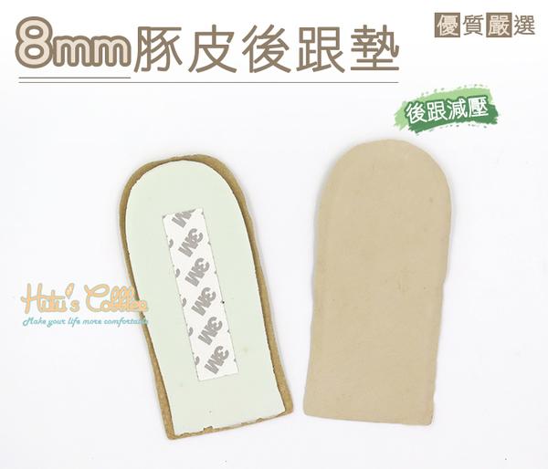 糊塗鞋匠 優質鞋材 E12 台灣製造 8mm豚皮乳膠後跟墊  特厚 增高 吸汗透氣 皮鞋 帆布鞋