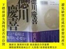二手書博民逛書店日文原版罕見真説徳川慶喜Y357459 童門冬二 見圖