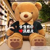 特大號熊貓玩具可愛女孩抱抱熊公仔大號狗熊玩偶布娃娃  萬聖節狂歡 YTL