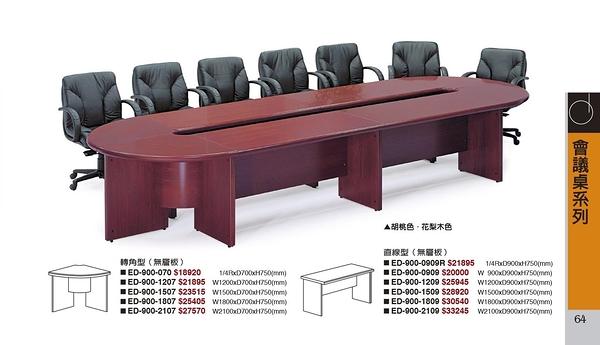 轉角型(無層板)LED-900-1507 W1500xD700xH750(mm)A胡桃色·花梨木色