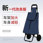 買菜車購物車 小拉車家用老人可折疊輕便手拉車便攜拉桿車BL 【巴黎世家】
