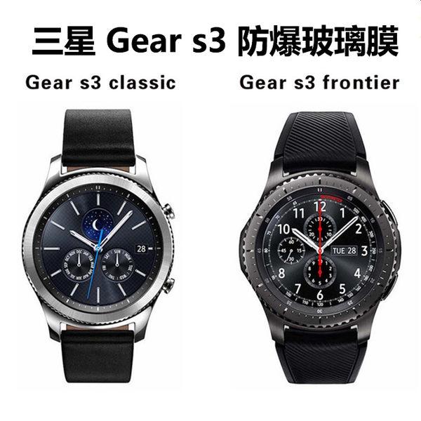 Samsung 三星 Gear S3 1.3吋 手錶 鋼化膜 9H 玻璃貼 智慧手錶 保護貼 2.5D 高清 防爆 防刮 保護膜
