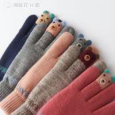 絨毛線手套女冬可愛韓版卡通學生觸屏棉手套女冬加厚 保暖 父親節好康下殺
