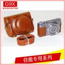 canon G9X 微單相機皮套 單肩內膽包 攝影包 便攜相機包 萌果殼