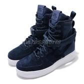 【海外限定】 Nike 休閒鞋 Wmns SF AF1 藍 白 女鞋 運動鞋 靴子 麂皮 【PUMP306】 857872-401