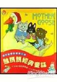 鵝媽媽經典童謠(書 CD)
