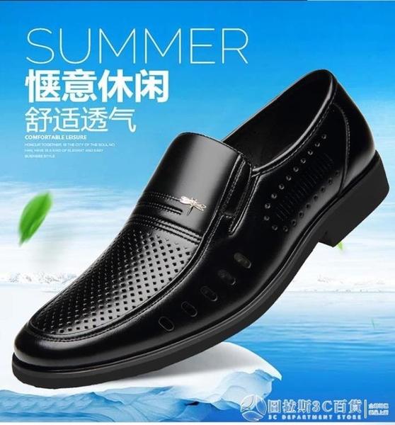夏季男士涼鞋鏤空皮鞋40中年涼皮鞋透氣50歲夏天中老年爸爸鞋  圖拉斯3C百貨