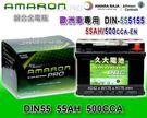 ✚久大電池❚ AMARON 愛馬龍 銀合金汽車電瓶 DIN55 55Ah 55566 GR96R 56220 56224