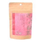 日本櫻花綠茶包 2g*10入(包)賞味期限2020.10