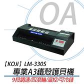 【高士資訊】KOJI/RESUN LM-330S 專業 A3 鐵殼 護貝機 四滾輪 9段調速 同Perfect PC-330T