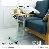 床邊桌/電腦桌/書桌【免運費】安娜可移動式工作桌  dayneeds