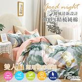 【FOCA生命之葉】雙人 韓風設計100%精梳純棉四件式兩用被床包組
