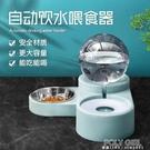 貓咪飲水機自動喂食器狗狗喝水器不濕嘴寵物流動水盆水碗喂水神器 ATF 夏季狂歡