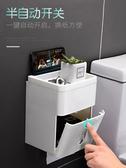 衛生間防水紙巾盒廁所掛式卷紙架免打孔 全館免運